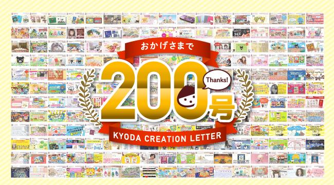 おかげさまで 200号! ありがとうございます。