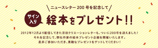 ニュースレター200号を記念してサイン入り絵本をプレゼント!!