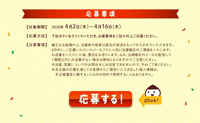 応募要項:【対象期間】2020年 4月2日(木)〜4月16日(木)