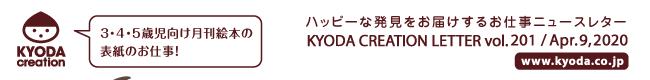 京田クリエーション・KYODA CREATION