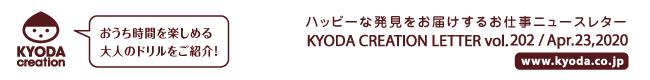 京田クリエーション・KYODA CREATION おうち時間を楽しめる大人のドリルをご紹介!