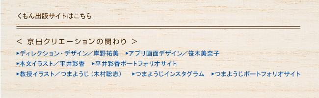 くもん出版サイトはこちら、<京田クリエーションの関わり>