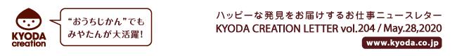 京田クリエーション