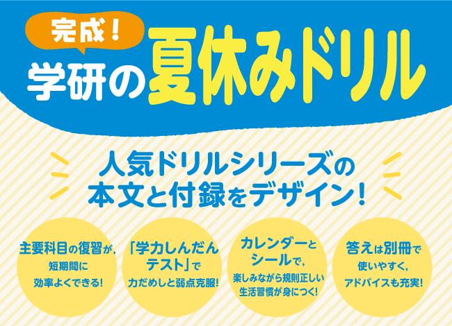 学研の夏休みドリル。人気ドリルシリーズの本文と付録をデザイン!