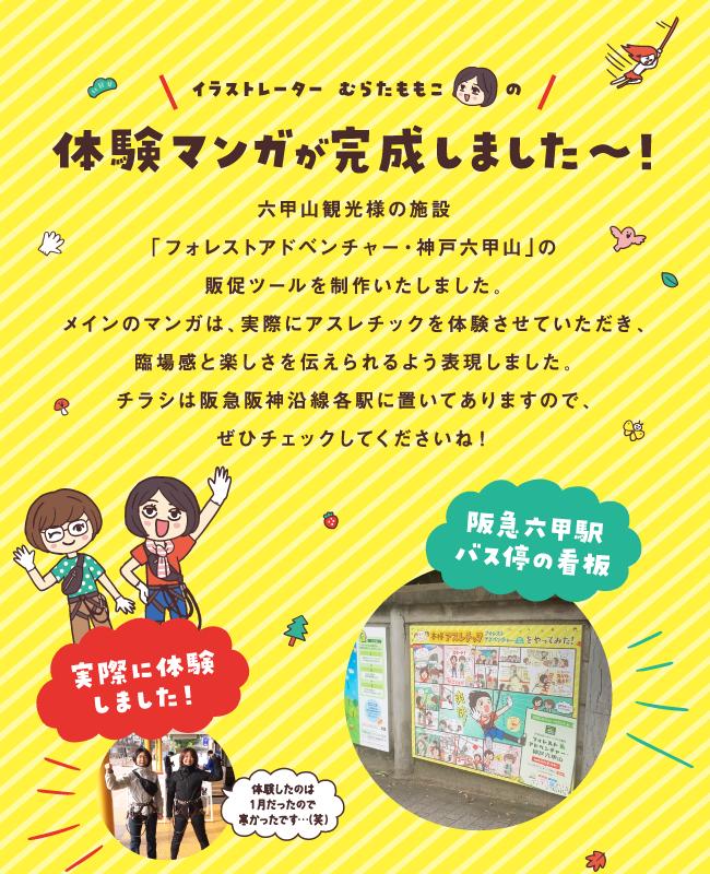 六甲山観光様の施設「フォレストアドベンチャー・神戸六甲山」の販促ツールを制作いたしました。