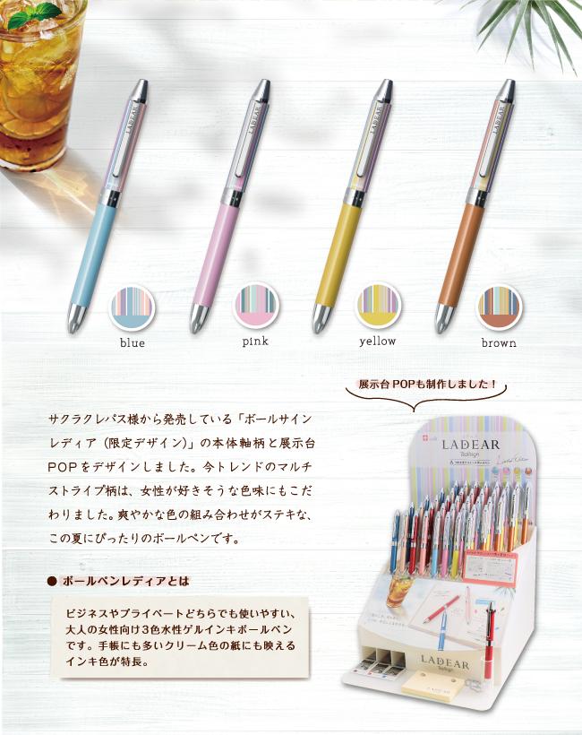 ビジネスやプライベートどちらでも使いやすい、大人の女性向け3色水性ゲルインキボールペンです。手帳にも多いクリーム色の紙にも映えるインキ色が特長。