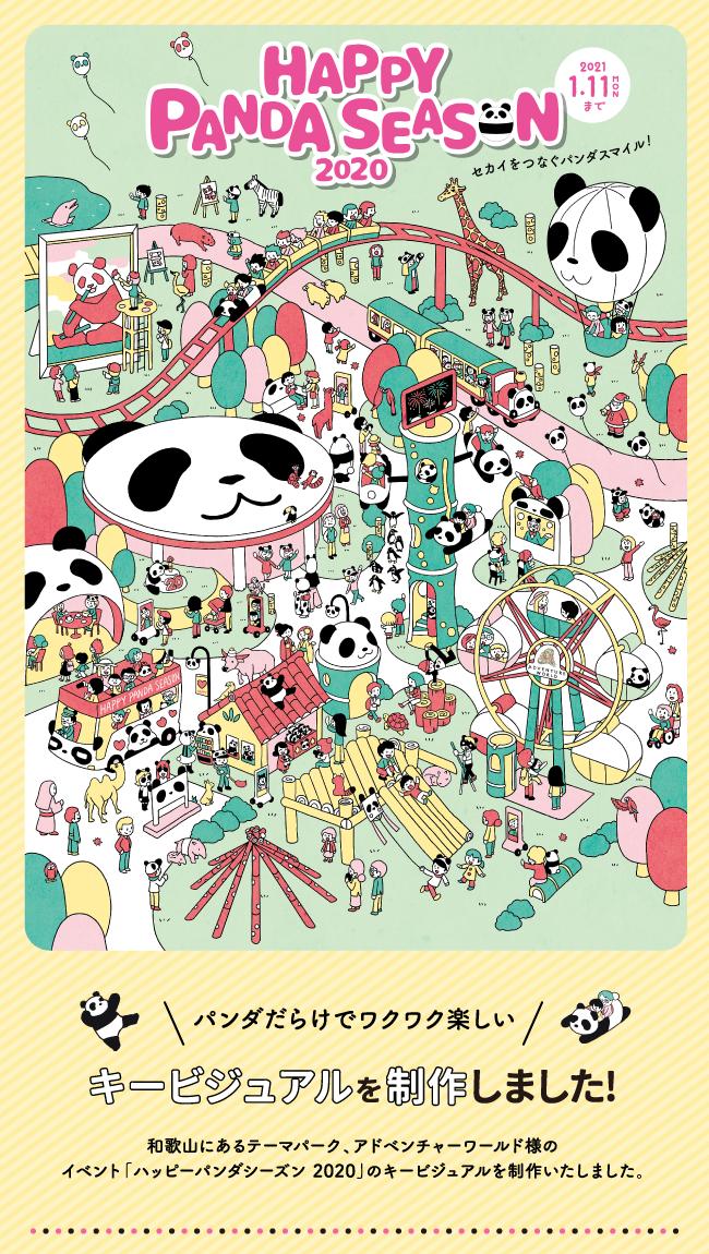 パンダだらけでワクワク楽しいキービジュアルを制作しました!