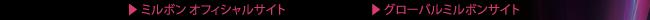 「グローバルミルボン」リペアヒートの製品パンフレットを制作しました。