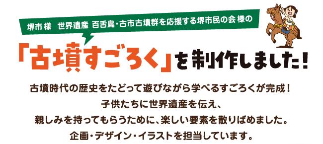 堺市様の世界遺産 百舌鳥・古市古墳群を応援する堺市民の会様の「古墳すごろく」を制作しました!