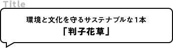 環境と文化を守るサステナブルな1本「判子花草(はんこかそう)」